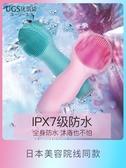 潔面儀 日本UGS電動硅膠蘑菇洗臉儀超聲波潔面儀神器毛孔清潔器去黑頭女 曼慕衣櫃