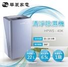 *~新家電錧~*【華菱 HPWS-40K 】清淨除濕機