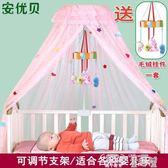 兒童蚊帳 通用嬰兒床蚊帳寶寶兒童床蚊帳宮廷蚊帳帶夾式支架落地支架送掛件 童趣屋