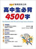 (二手書)高中生必背4500字