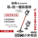 【送濾芯+滾刷】小米米家 Dreame追覓 無線掃拖吸塵器 T20旗艦版 新上市 台灣公司貨 加碼保固共2年