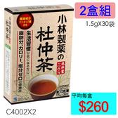 【醫康生活家】小林製藥-杜仲茶包►►2盒組 (1.5gX30包/盒)