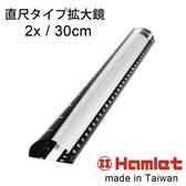 文具好物團購優惠中 3入一組【Hamlet 哈姆雷特】2x/30cm 台灣製壓克力文鎮尺型放大鏡【A044】