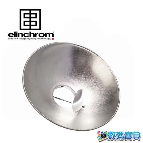 瑞士 elinchrom 44CM 美膚反射罩 (銀色) 雷達罩 含攜行袋、蜂巢 【公司貨】EL26900