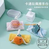 【買2送1】廚房擦手巾掛式不掉毛毛巾可愛兒童珊瑚絨速干衛生間抹布【輕派工作室】