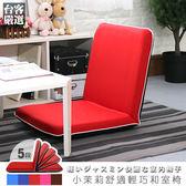 和室椅  收納椅《小茉莉舒適輕巧和室椅》-台客嚴選