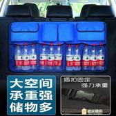 汽車收納袋座椅掛袋車載椅背置物袋SUV多功能車內用後備箱儲物袋
