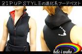 日本品牌HeleiWaho Ladies拉鍊 頭套式半身防寒衣 潛水衣2.5mm 衝浪衣禦寒保暖浮潛SUP 超彈