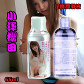 情趣用品 日本超人氣AV女優 小澤櫻田 淫靡潤滑液 65ml