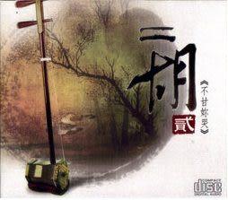 二胡 貳 不甘妳哭 CD (音樂影片購)