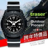 丹大戶外用品【Traser】 Outdoor Pioneer 錶 102902 Nato錶帶、102904橡皮錶帶