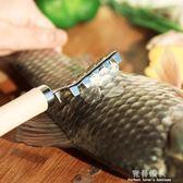 魚鱗刨 刮鱗器家用廚房去魚鱗工具殺魚去鱗器  完美情人精品館