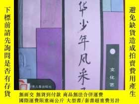 二手書博民逛書店罕見中華少年風采錄---文化藝術卷【閣西1-3】Y11359 少