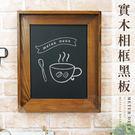 黑板 留言板原木質實木製相框造型特色 仿舊復古鄉村風促銷告示板 店牆面掛畫裝飾黑板-米鹿家居