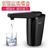 電動抽水器 電動桶裝水抽水器家用純凈水桶礦泉水壓水器飲水機自動上水器 艾莎嚴選