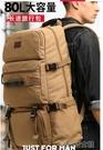 登山背包 特大號旅行包男休閑超大容量帆布雙肩出差打工背包登山行李多功能 快速出貨YJT