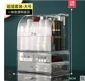 化妝品收納盒桌面置物架護膚品收納化妝盒梳妝臺亞克力防塵口紅盒 怦然心動