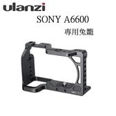 【Ulanzi】C-A6600 索尼 A6600 Cage VLOG專用金屬兔籠 一體設計 適用 SONY A6600相機