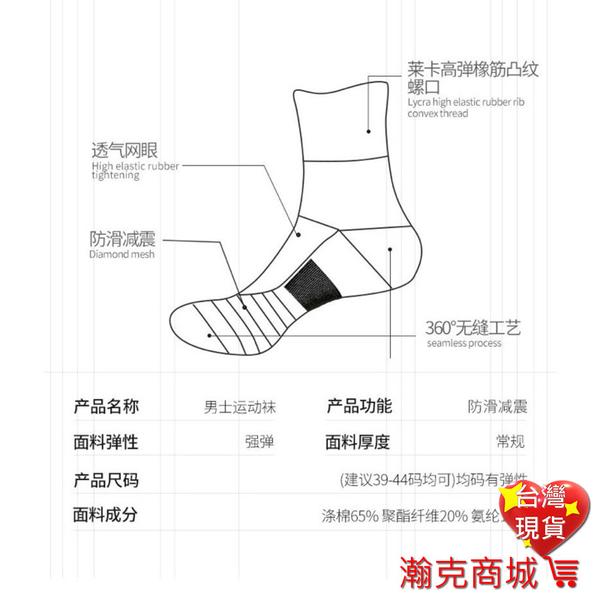 SUPER 精英 籃球襪 運動襪 男襪 毛巾底 排汗 防滑 減震 NBA