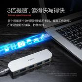 usb擴展器 一拖四usb分線器多接口蘋果筆記本電腦type-c轉換器外接usp接口擴展器多孔集線器