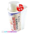 【我們網路購物商城】冷藏專用儲米桶-2.5L 米桶