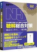 日檢N5聽解總合對策:(附1回模擬試卷 3回模擬試題 1MP3)