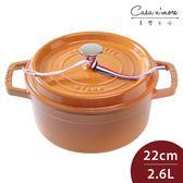 Staub 圓形琺瑯鑄鐵鍋 22cm 2.6L 芥末黃 法國製【Casa More美學生活】