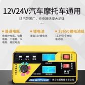 汽車電瓶充電器12v24v伏蓄電池摩托車全自動大功率充電機充滿自停 【4-4超級品牌日】