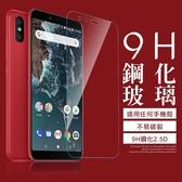 鋼化 玻璃貼 紅米 6 NOTE5 Pro HTC U11+ U12 Life 玻璃膜 保護貼 保貼 非滿版 另售 背膜 背面 背貼 抗藍光