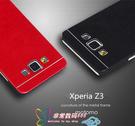 88柑仔店~商務金屬拉絲索尼Xperia Z3手機殼 Z3motomo金屬全拉絲手機套 Z3防摔金屬外殼