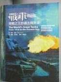 【書寶二手書T6/軍事_XFG】戰車-陸戰之王的過去與未來_羅傑福特