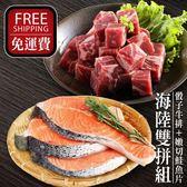 【免運】骰子牛排+嫩切鮭魚 海陸雙拼組(骰子牛*4+嫩切鮭魚*4)