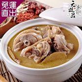 元進莊 枸尾雞(1200g/份,共兩份)【免運直出】