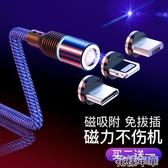 磁吸數據線三合一磁鐵磁性強磁力充電線器快充手機5a蘋花樣年華