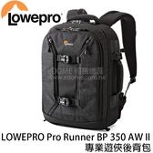 LOWEPRO 羅普 Pro Runner BP 350 AW II 後背相機包 (24期0利率 免運 立福公司貨) 專業遊俠 電腦包
