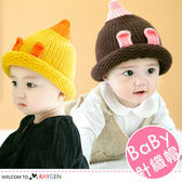寶寶小兔耳尖帽造型針織帽 毛線帽 護耳帽