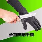 快速出貨五級防割加長護袖手套護臂 防刀割刀劃防身護具護腕護手護臂