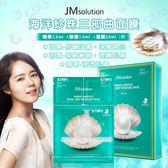 韓國JM solution 海洋珍珠三部曲面膜(片)