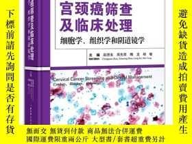 全新書博民逛書店宮頸癌篩查及臨床處理:細胞學、組織學和陰道鏡學:cytology,histology, colposcopyY