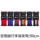 珠友 密碼鎖行李箱束帶/綁帶/90CM(SN-30012 )