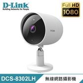 【D-Link 友訊】DCS-8302LH Full HD 超廣角無線網路攝影機
