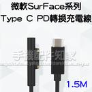 【微軟PD充電線】Type C 轉 Mi...