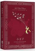 小王子:哲學飛行家的寂寞情書【附小王子經典愛情語錄卡│全彩插圖精裝版】
