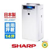 SHARP 台灣夏普 KC-JH60T-W 空氣清淨 清淨機 適用14坪 日製 KCJH60T 公司貨