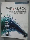 【書寶二手書T1/電腦_PLQ】PHP+MySQL網站系統開發講座_蔡憲維、陳朝鈞、辛曼榕、黃俊銘、李衍儀