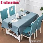 桌墊子小清新布藝棉麻防水防燙防油免洗桌布茶幾網紅餐桌椅子套罩