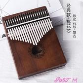拇指琴卡林巴琴拇指琴17音初學者卡林巴相思木護手五指手指鋼琴樂器 JUST M