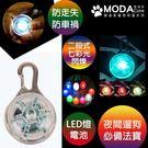 【摩達客寵物系列】LED寵物發光吊墜吊飾 (透明七彩光)夜間遛狗貓防走失(二段發光模式)