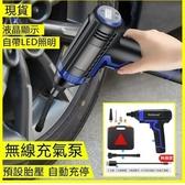 現貨 無線打氣機贈收納盒 配件車載充氣泵 USB充電 無線手持 便捷式打氣泵『潮流世家』