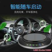 車載空氣淨化器智慧車載空氣凈化器過濾香薰汽車內除異味甲醛PM2.5氧吧負離子 摩可美家